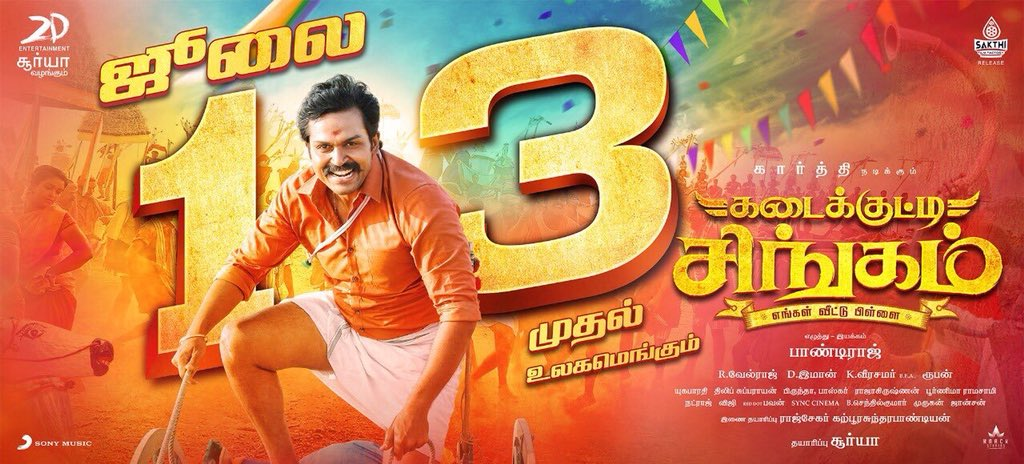 Kadaikutty Singam box office collection: Karthi's film