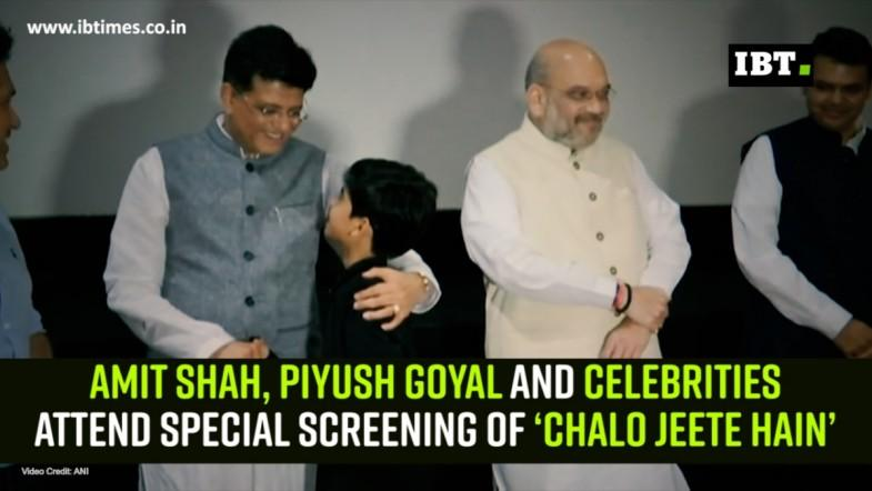 Amit Shah, Piyush Goyal and celebrities attend special screening of 'Chalo Jeete Hain'