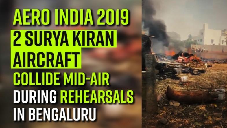Aero India 2019: 2 Surya Kiran aircraft collide mid-air during rehearsals in Bengaluru