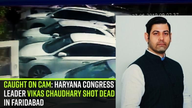 Caught on Cam: Haryana Congress leader Vikas Chaudhary shot dead in Faridabad