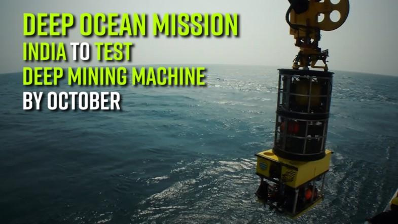 Deep ocean mission: India to test deep mining machine by October