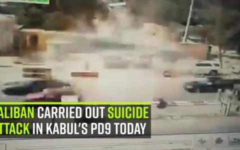 Taliban carried out a suicide attack in Kabul's PD9 today