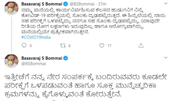 Basavaraj Bommai covid positive