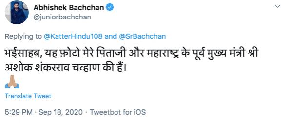 Abhishek Bachchan tweet