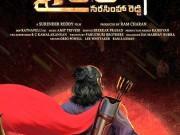 Chiranjeevi's Sye Raa Narasimha Reddy teaser poster